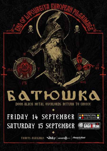 BATUSHKA: Τον Σεπτέμβριο σε Αθήνα και Θεσσαλονίκη