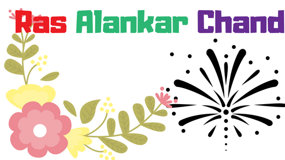 रस अलंकार छंद  Download PDF free for Ras Alankar Chand