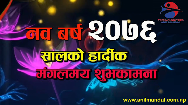Happy New Year 2076