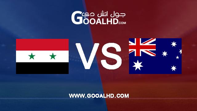 سوريا واستراليا بث مباشر