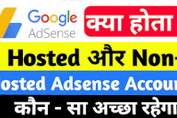 Hosted Aur Non-Hosted Adsense account mein Difference Hota hai