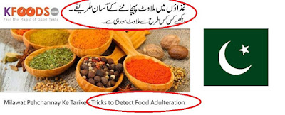 Food adulteration in Paksitan