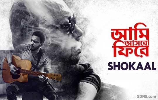 Shokal - Aami Ashbo Phirey