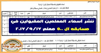 ننشر أسماء المعلمين المقبولين في مسابقه ال 500 معلم بعدد من التخصصات 17/9/2017