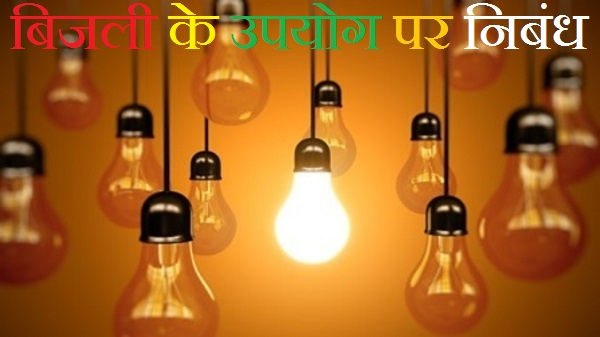 essay on electricity in hindi
