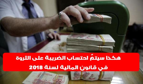 جديد هكذا سيتمّ احتساب الضريبة على الثروة في قانون المالية لسنة 2018
