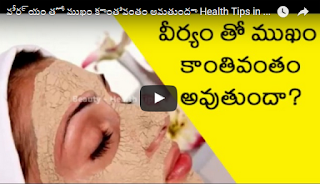 Get health tips in telugu, telugu tips, beauty tips in telugu, weight loss tips in telugu, ayurvedam in telugu, telugu health tips,