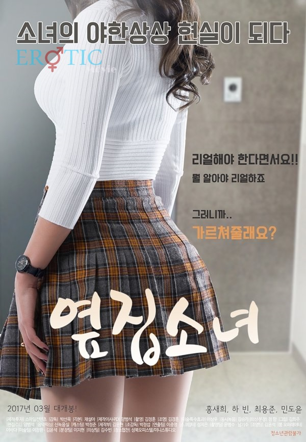 The Girl Next Door (2017) [korea 18+]
