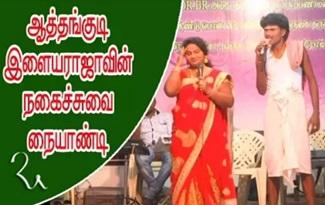 Athangudi Ilayaraja Comedy | RA media