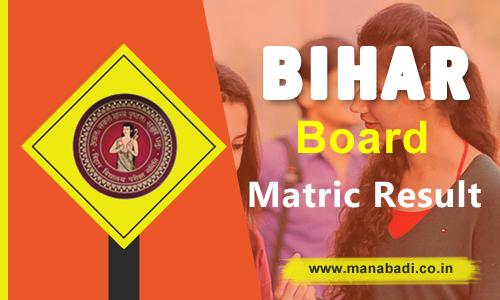 BSEB Bihar Board 10th Result 2019