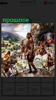 в прошлом как выглядел человек и чем занимался около пещеры