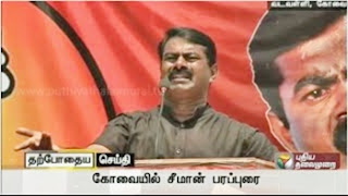 Seeman speech at election campaign in Coimbatore