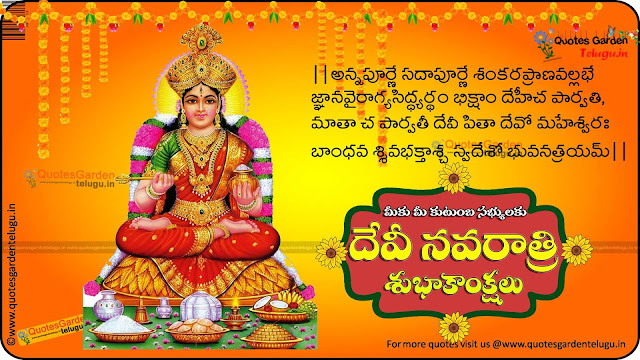 Navaratri greetings quotes wallpapers stotra in telugu