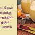 கொலஸ்ட்ரோல் பிரச்சினைக்கு ஒரே மாதத்தில் தீர்வு தரும் பானம் | Health Tips