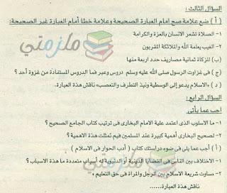 امتحانات السودان 2016 لمادة الدين للثانوية العامة مع الاجابات