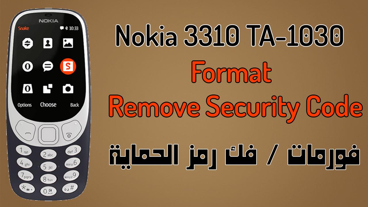 طريقة فورمات وحذف رمز الحماية لهاتف نوكيا Nokia 3310 Ta 1030