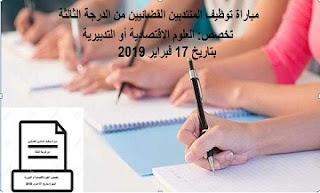 امتحان وزارة العدل
