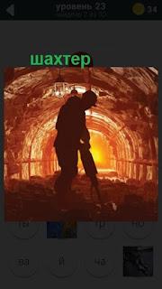 шахтер находится в шахте и производит добычу угля