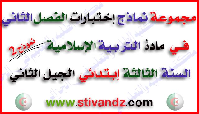 نموذج 2 إختبار الفصل الثاني في مادة التربية الإسلامية مرفق بالحل السنة الثالثة ابتدائي الجيل الثاني