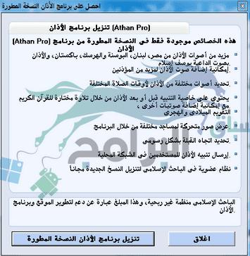 Azan program for computer