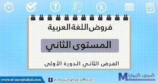 فروض اللغة العربية الثانية للدورة الأولى الثاني ابتدائي