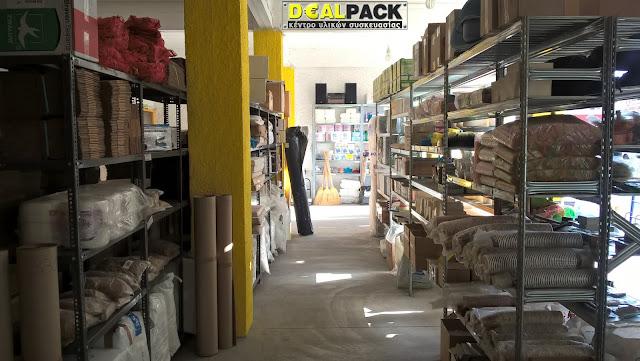 Προϊόντα συσκευασίας - αναλώσιμα από την Deal Pack
