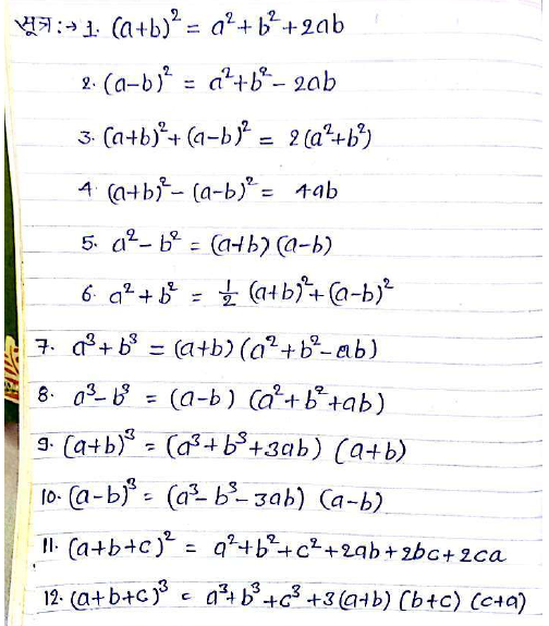 Algebra Handwritten Notes in Hindi PDF for SSC CGL Exams Download