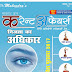 Mahendra Guru's Maaster in Current Affairs November 2017  (English & Hindi) Magazine Download pdf