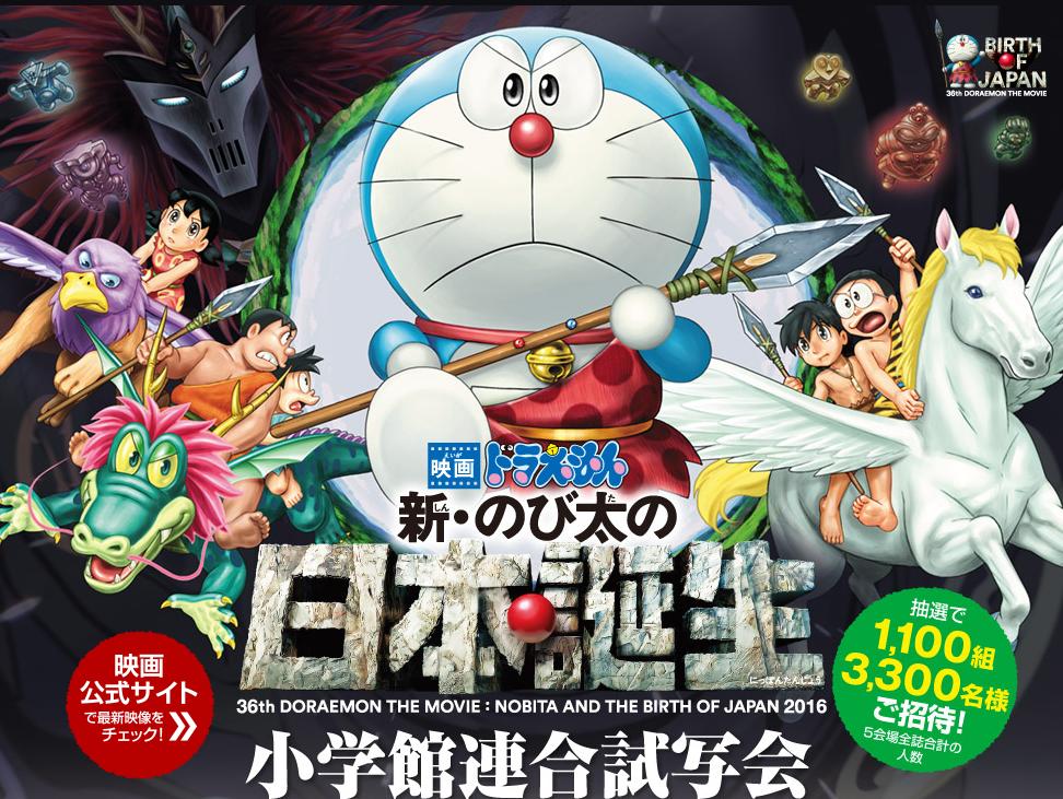 Download Film Doraemon The Movie 36 Nobita And The Birth