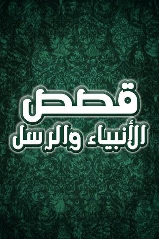 Brave Heart قلب شجاع قصة سيدنا موسى عليه السلام