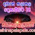 Lagna Palapala Ada Dawase  | ලග්න පලාපල | Sathiye Lagna Palapala 2019 | 2019-12-18