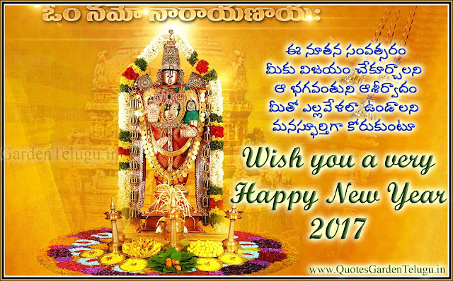 2017 New year Greetings in telugu with Lord Venkateshwara images