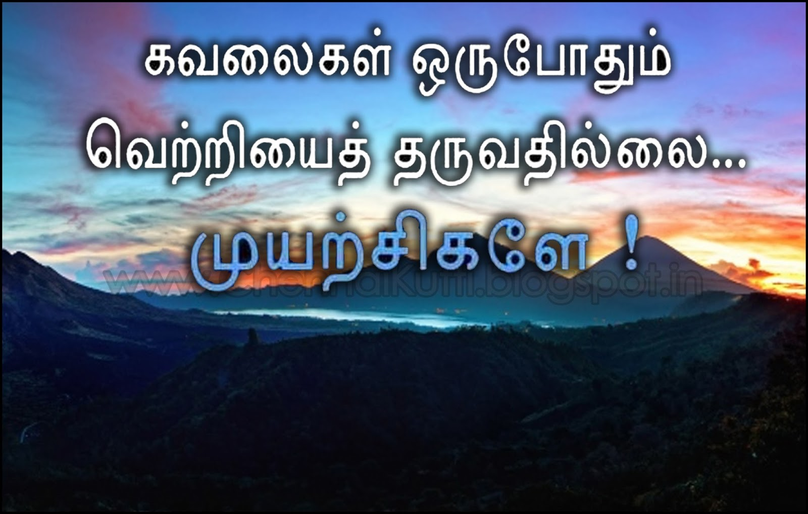 Tamil Quotes Images Wishes Greetings Wallpapers Pictures Free