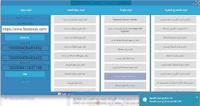 اداه facebook social toolkit مفعله ومعربه