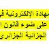 دور الشهادة الإلكترونية في الإثبات الجزائي على ضوء قانون الإجراءات الجزائية الجزائري.