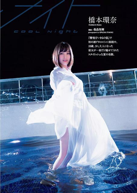 橋本環奈 Kanna Hashimoto Cool Night