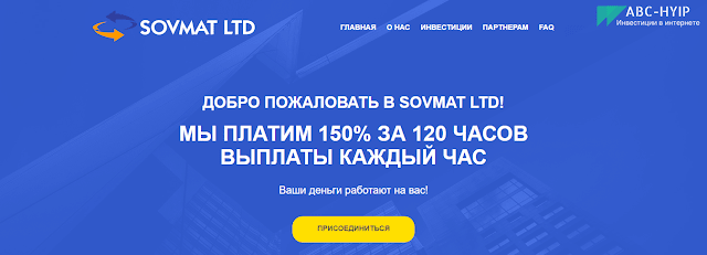 Sovmat LTD - обзор и отзывы о проекте sovmat com. Бонус 2,5%