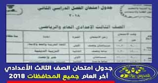 جدول امتحان الشهادة الاعدادية آخر العام 2018 جميع المحافظات,جدول امتحانات الصف الثالث الاعدادي الترم الثاني 2018