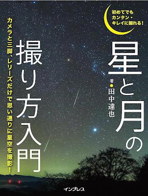 [Manga] 初めてでもカンタン・キレイに撮れる! 星と月の撮り方入門 Raw Download