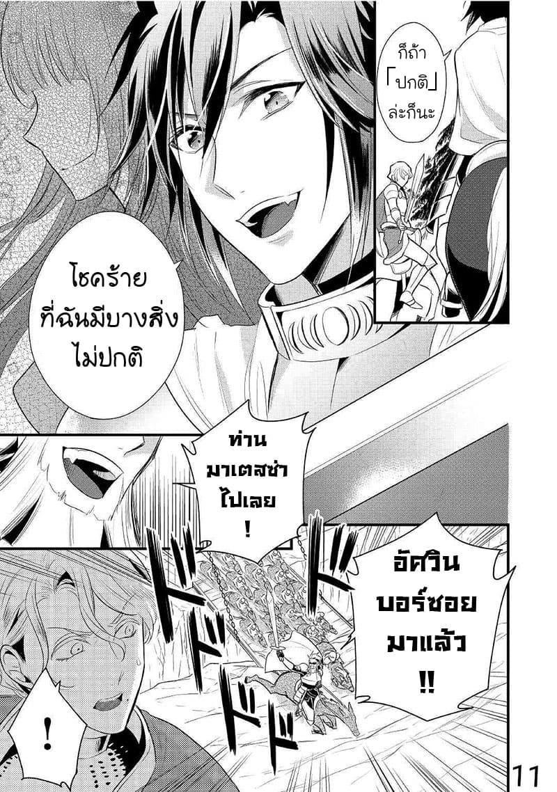 อ่านการ์ตูน Daites Ryou Koubouki ตอนที่ 12 หน้าที่ 10