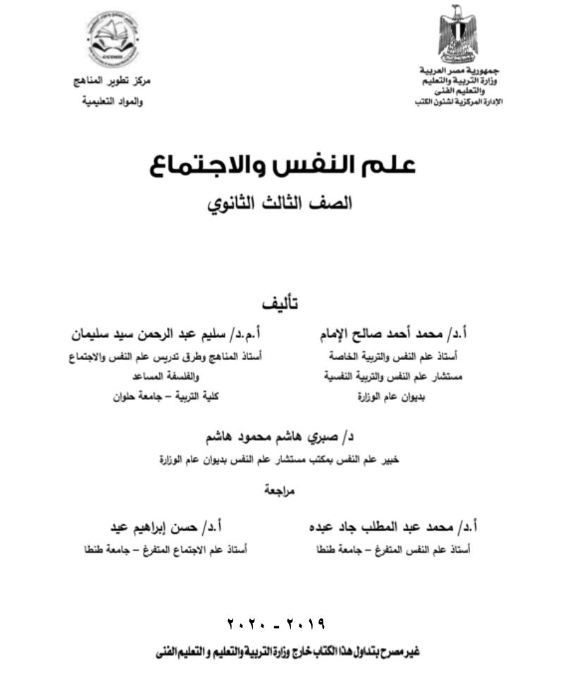 كتاب علم النفس والاجتماع PDF للصف الثالث الثانوى 2021/2020 - الطبعة الجديدة من الوزارة