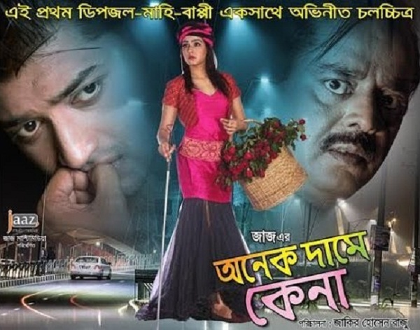 Onek Dame Kena (2016) Bangla Movie Ft. Mahiya Mahi and Bappy HD