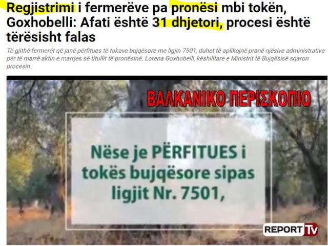 """Χειμαρριώτες: """"Μας αρπάζει τις περιουσίες η αλβανική κυβέρνηση"""""""