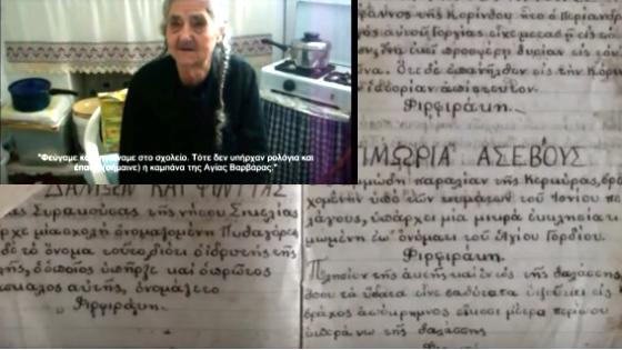 «Οταν πηγαίναμε μαζί σχολείο»: η 93χρονη Αικατερίνη Φιρφιράκη από το χωριό Κριτσά και άλλοι αφηγούνται! VIDEO