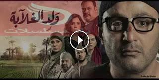 مسلسل ولد الغلابة الحلقة 5 الخامسة مشاهدة رمضان 2019
