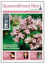 Περιοδικό Ομοιοπαθητικά Νέα
