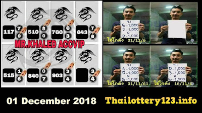 Thailand lottery 123 tips master sixline Papers 01 December 2018