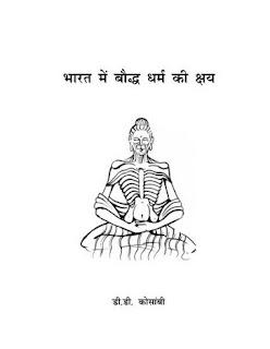 bauddha-dhranma