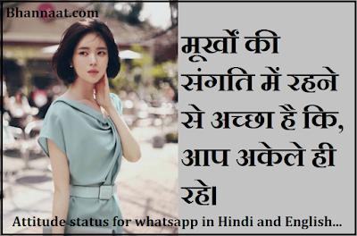Attitude Whatsapp Status in Hindi and English
