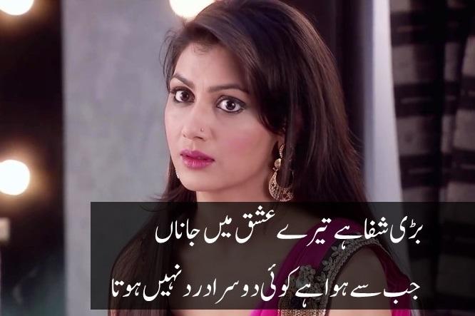 Ishq Poetry in Urdu | 2 Lines ISHQ Shayari - Sad Poetry Urdu